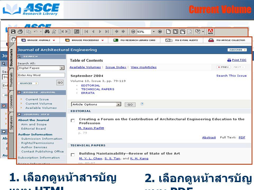 1. เลือกดูหน้าสารบัญ แบบ HTML 1 2. เลือกดูหน้าสารบัญ แบบ PDF 2 Current Volume