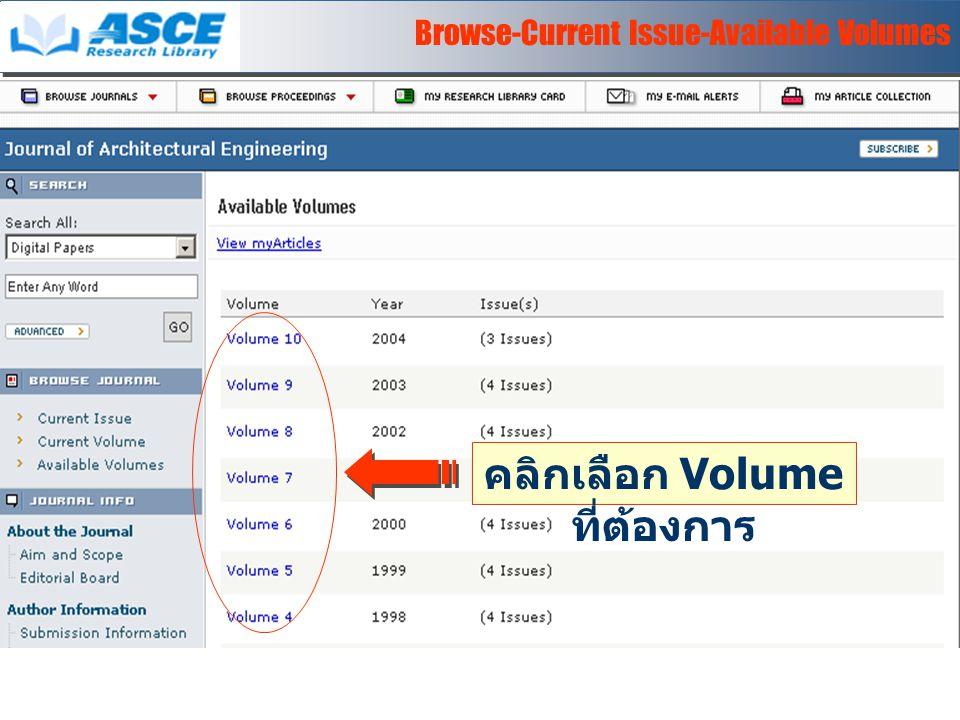 คลิกเลือก Volume ที่ต้องการ Browse-Current Issue-Available Volumes