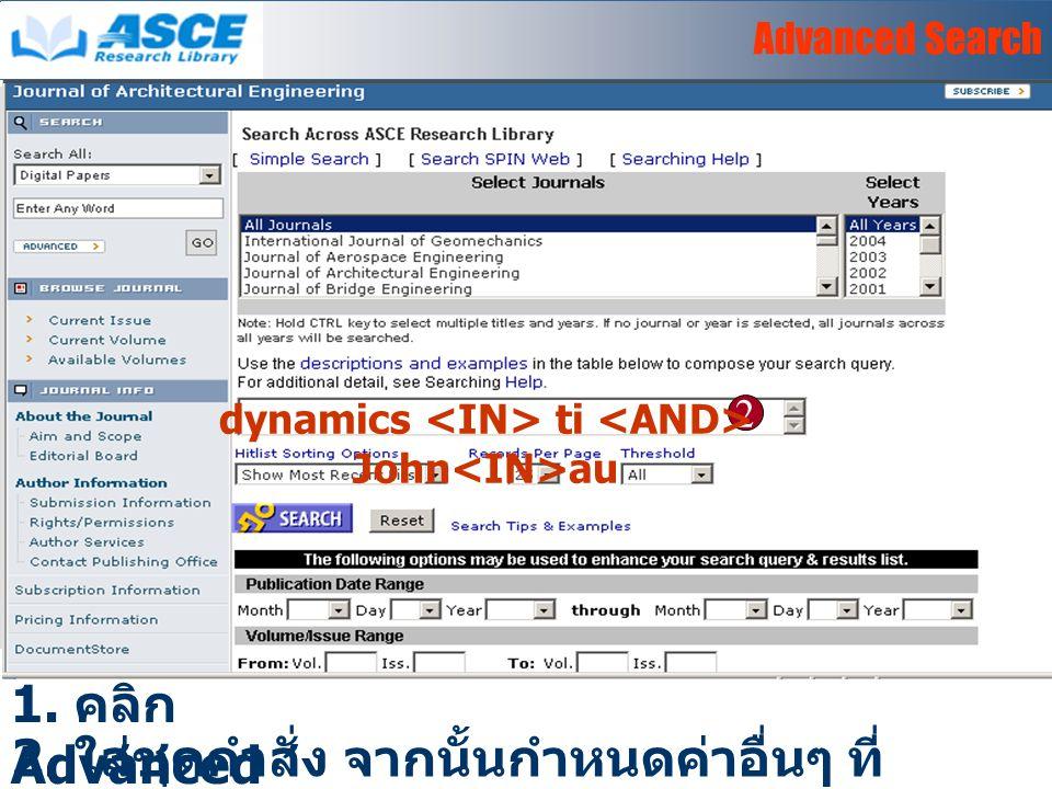 1 Advanced Search 2. ใส่ชุดคำสั่ง จากนั้นกำหนดค่าอื่นๆ ที่ ต้องการเช่นเดียวกับ Simple Search 2 1.