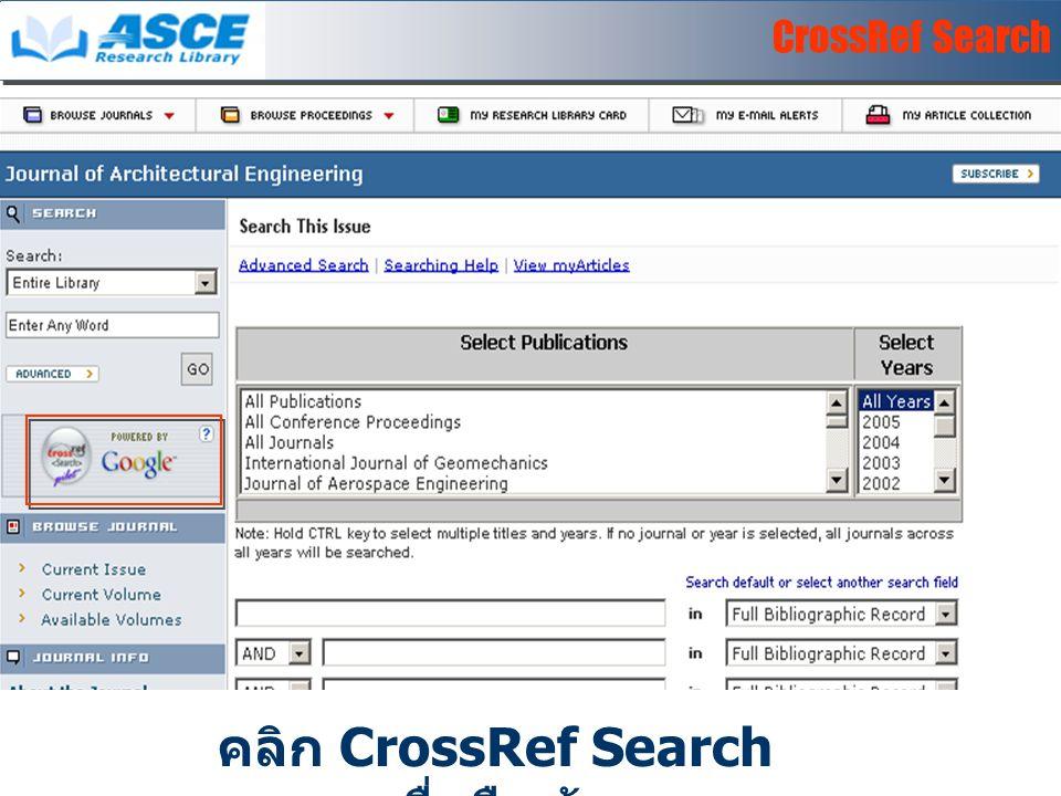 CrossRef Search คลิก CrossRef Search เพื่อสืบค้น