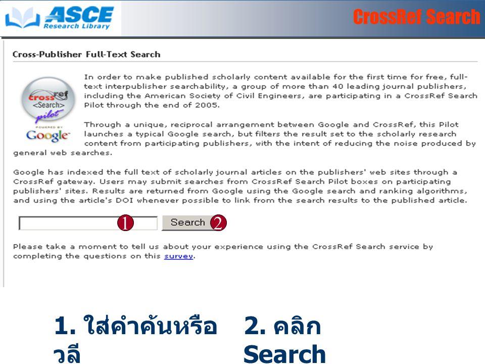 CrossRef Search 1. ใส่คำค้นหรือ วลี 2. คลิก Search 21