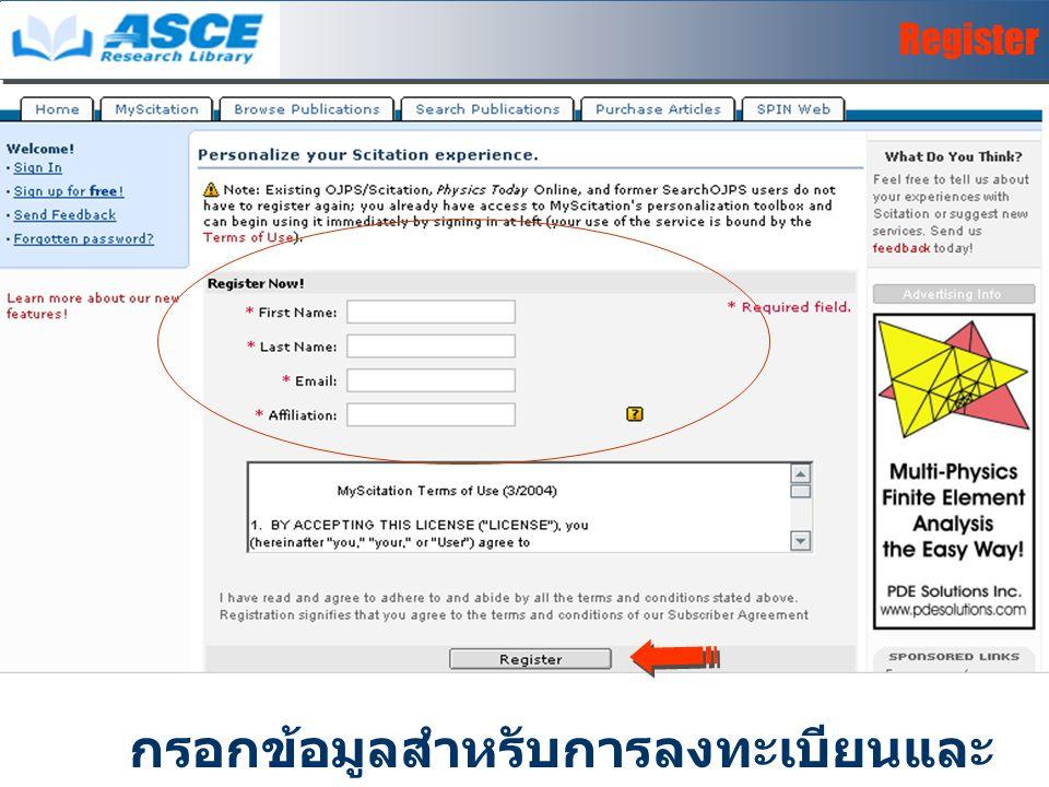 Register กรอกข้อมูลสำหรับการลงทะเบียนและ คลิกปุ่ม Register