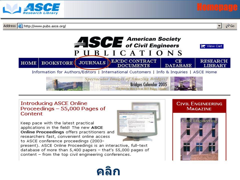 Homepage คลิก JOURNALS