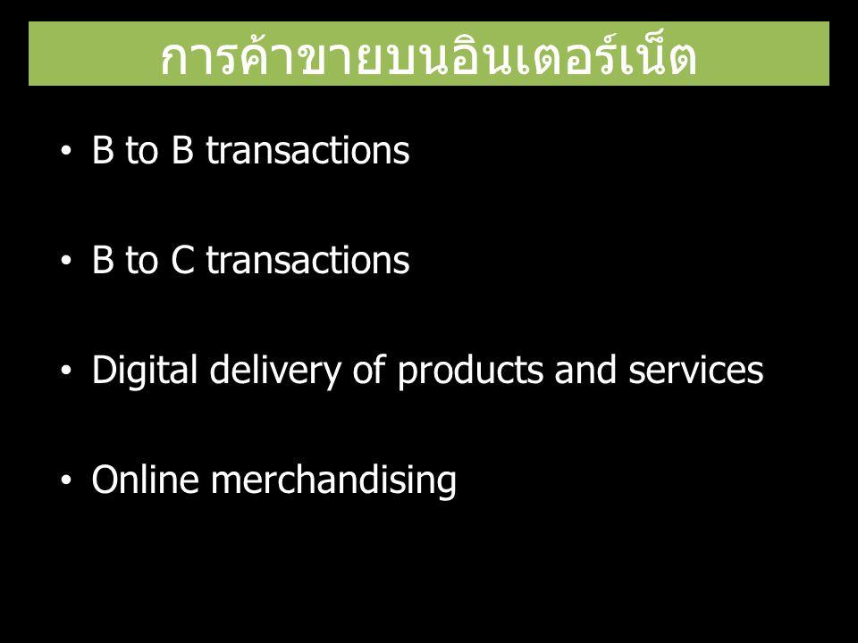 การค้าขายบนอินเตอร์เน็ต B to B transactions B to C transactions Digital delivery of products and services Online merchandising