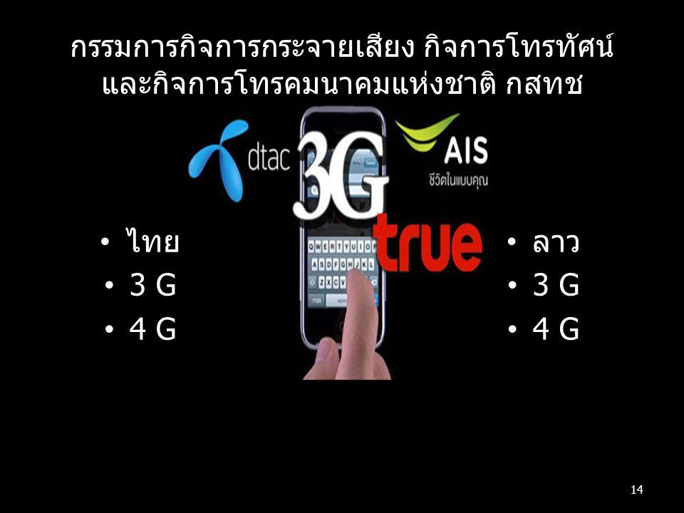 กรรมการกิจการกระจายเสียง กิจการโทรทัศน์ และกิจการโทรคมนาคมแห่งชาติ กสทช ไทย 3 G 4 G 14 ลาว 3 G 4 G