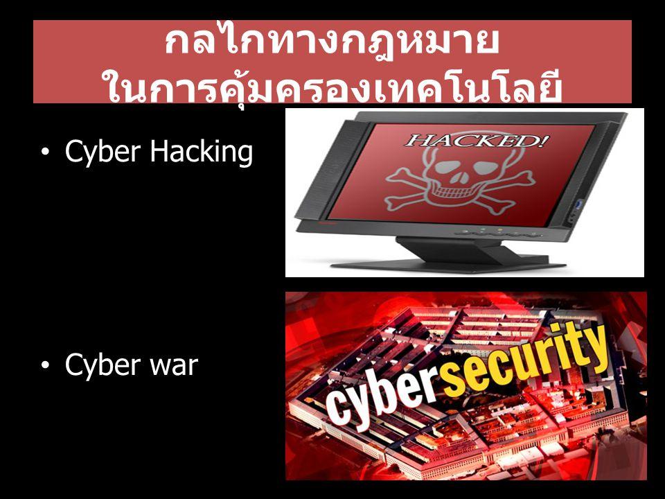 กลไกทางกฎหมาย ในการคุ้มครองเทคโนโลยี Cyber Hacking Cyber war