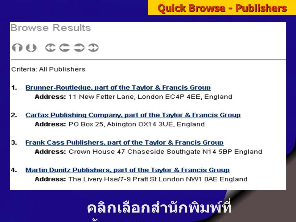 คลิกเลือกสำนักพิมพ์ที่ ต้องการ Quick Browse - Publishers