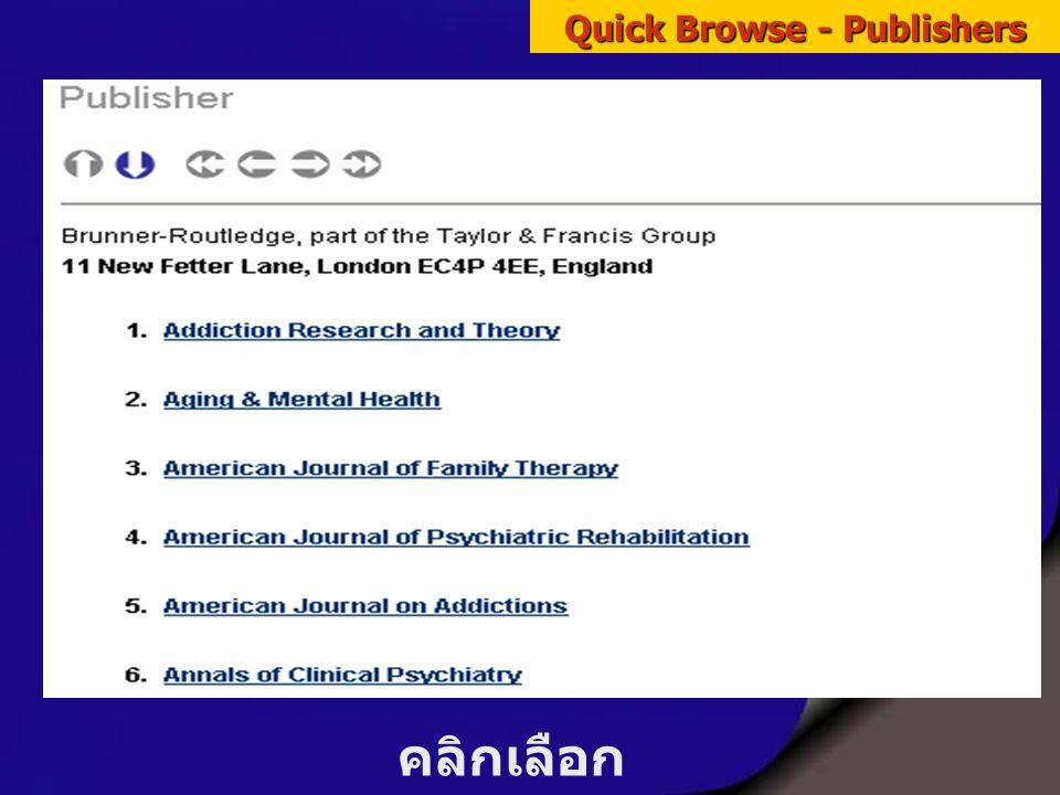 คลิกเลือก วารสาร Quick Browse - Publishers