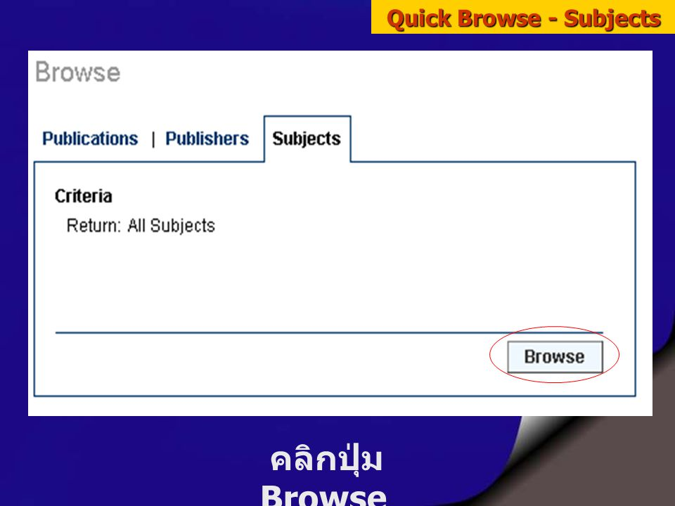 Quick Browse - Subjects คลิกปุ่ม Browse