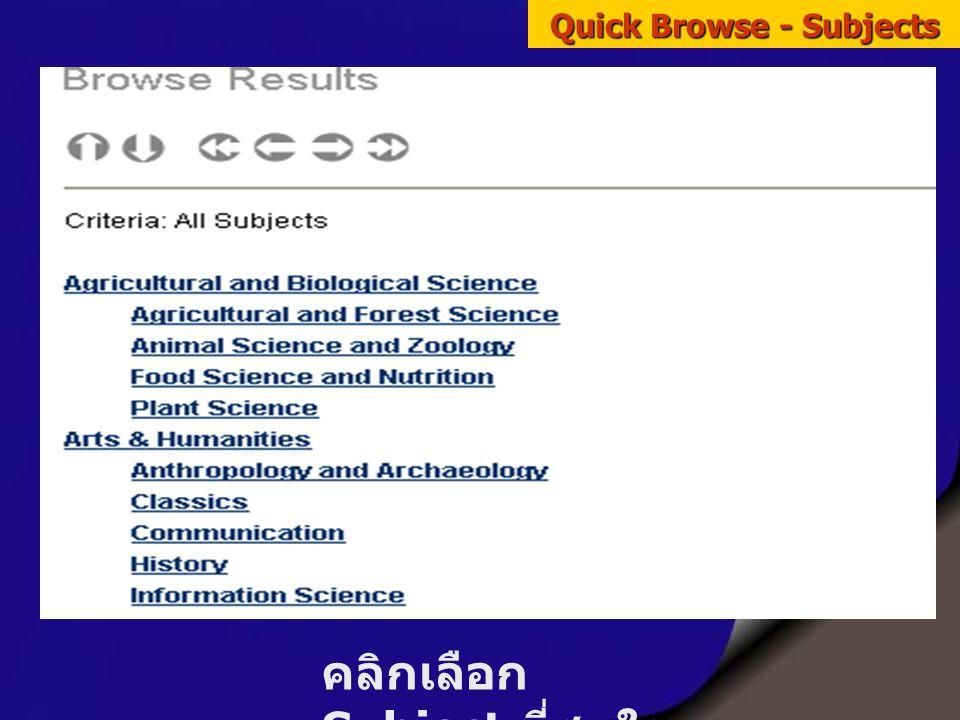 คลิกเลือก Subject ที่สนใจ Quick Browse - Subjects