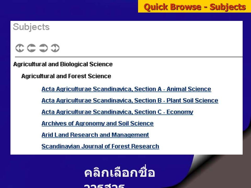 คลิกเลือกชื่อ วารสาร Quick Browse - Subjects