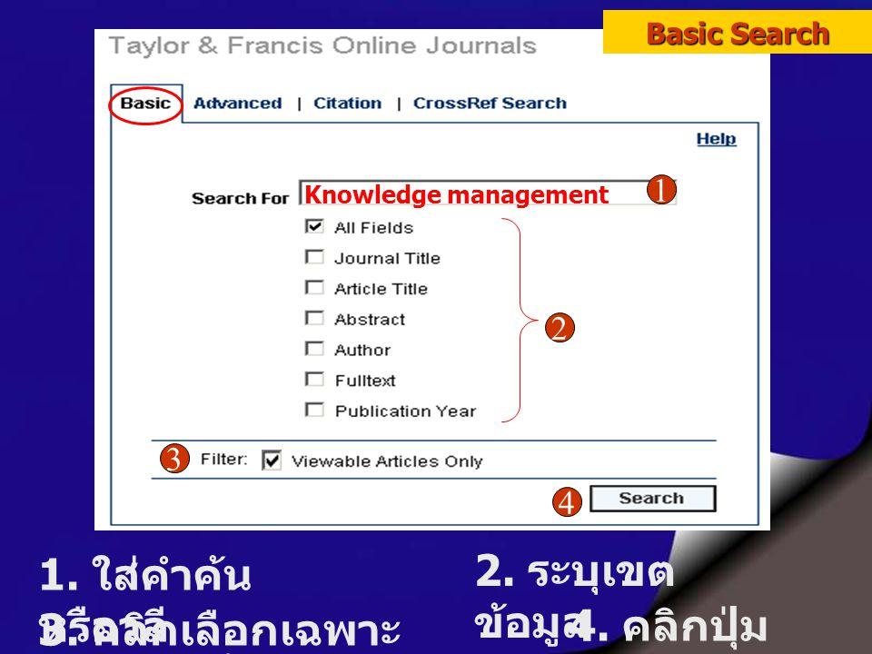 Basic Search 2. ระบุเขต ข้อมูล 1 3 4 3. คลิกเลือกเฉพาะ บทความที่ให้ Full Text 1.