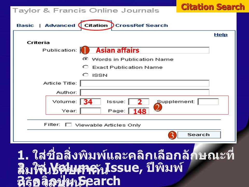 Citation Search 1 2 3 Asian affairs 342 148 2. ใส่ Volume, Issue, ปีพิมพ์ หรือ เลขหน้า 3.