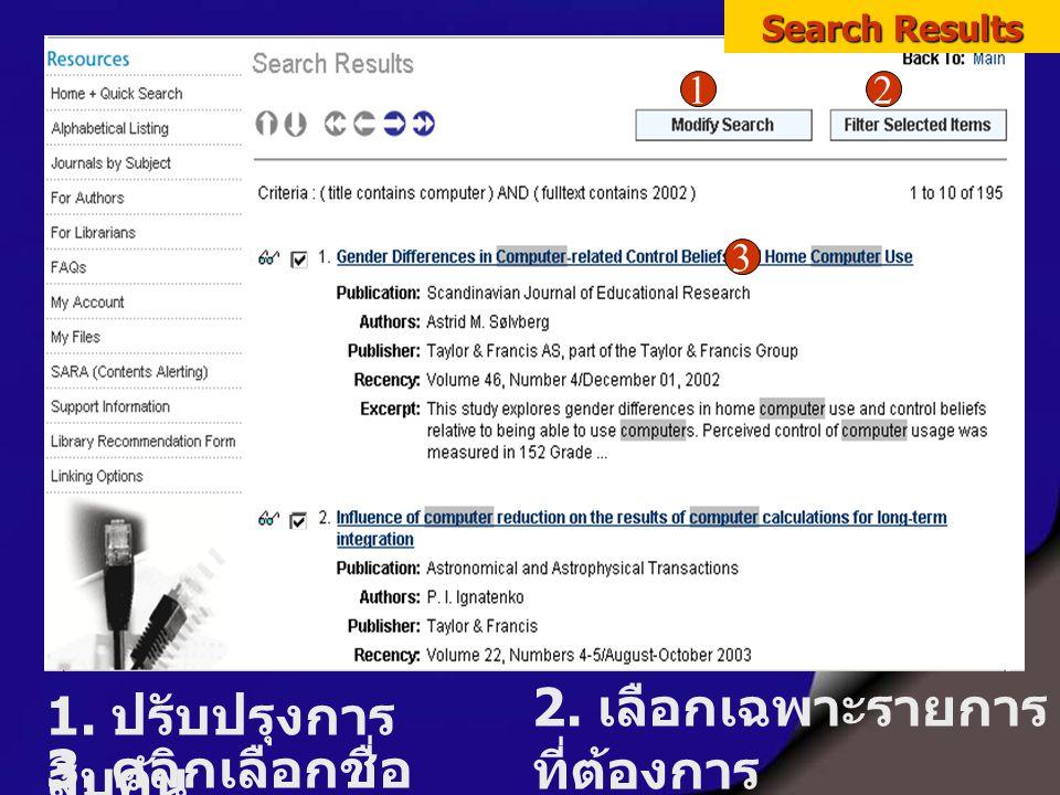 Search Results 3. คลิกเลือกชื่อ บทความ 1. ปรับปรุงการ สืบค้น 12 2. เลือกเฉพาะรายการ ที่ต้องการ 3