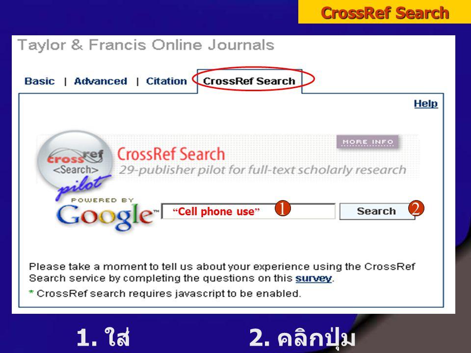 1. ใส่ คำค้น 2. คลิกปุ่ม Search CrossRef Search Cell phone use 12