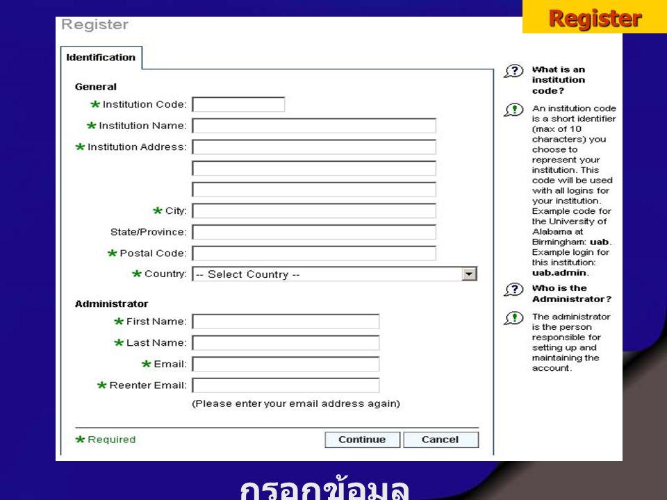 กรอกข้อมูล ส่วนตัวRegister