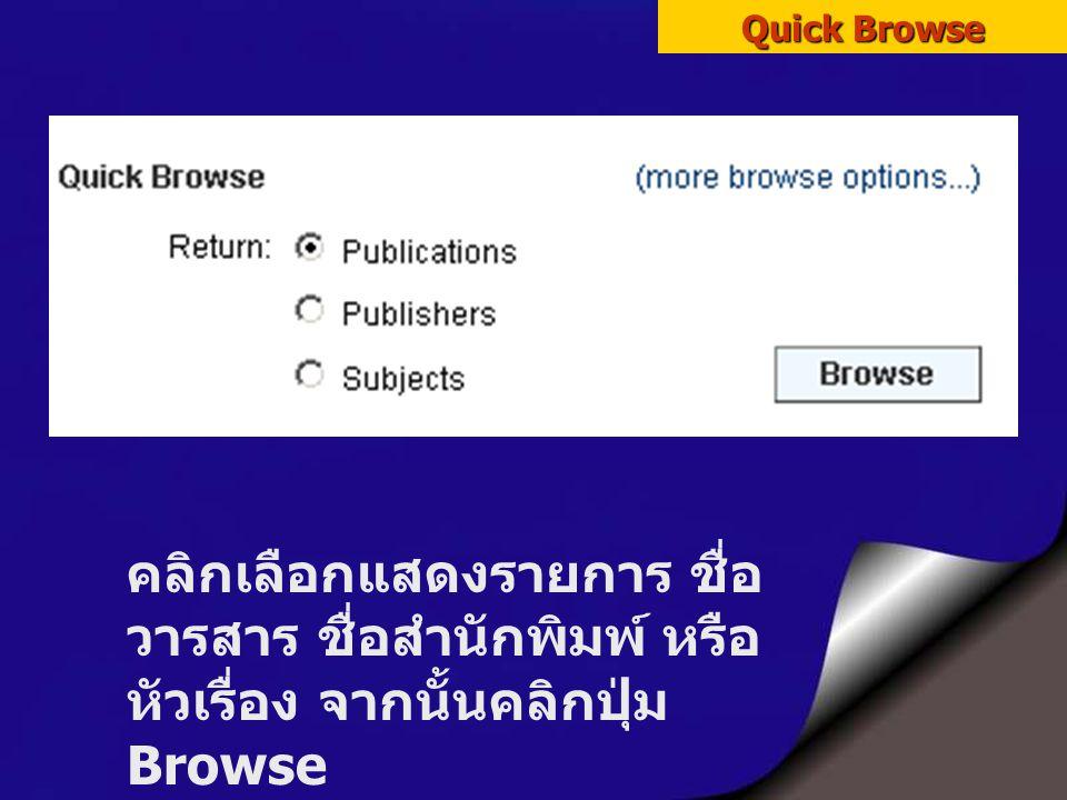 คลิกเลือกแสดงรายการ ชื่อ วารสาร ชื่อสำนักพิมพ์ หรือ หัวเรื่อง จากนั้นคลิกปุ่ม Browse Quick Browse