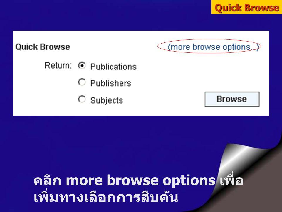 คลิก more browse options เพื่อ เพิ่มทางเลือกการสืบค้น Quick Browse