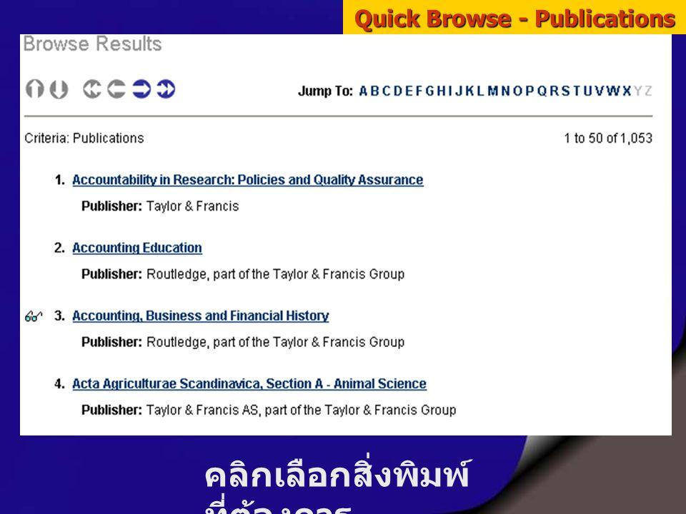 คลิกเลือกสิ่งพิมพ์ ที่ต้องการ Quick Browse - Publications