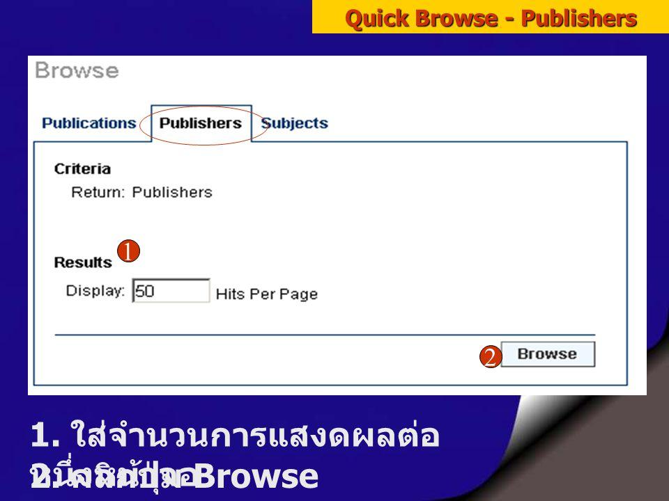 1. ใส่จำนวนการแสงดผลต่อ หนึ่งหน้าจอ Quick Browse - Publishers 2. คลิกปุ่ม Browse 1 2