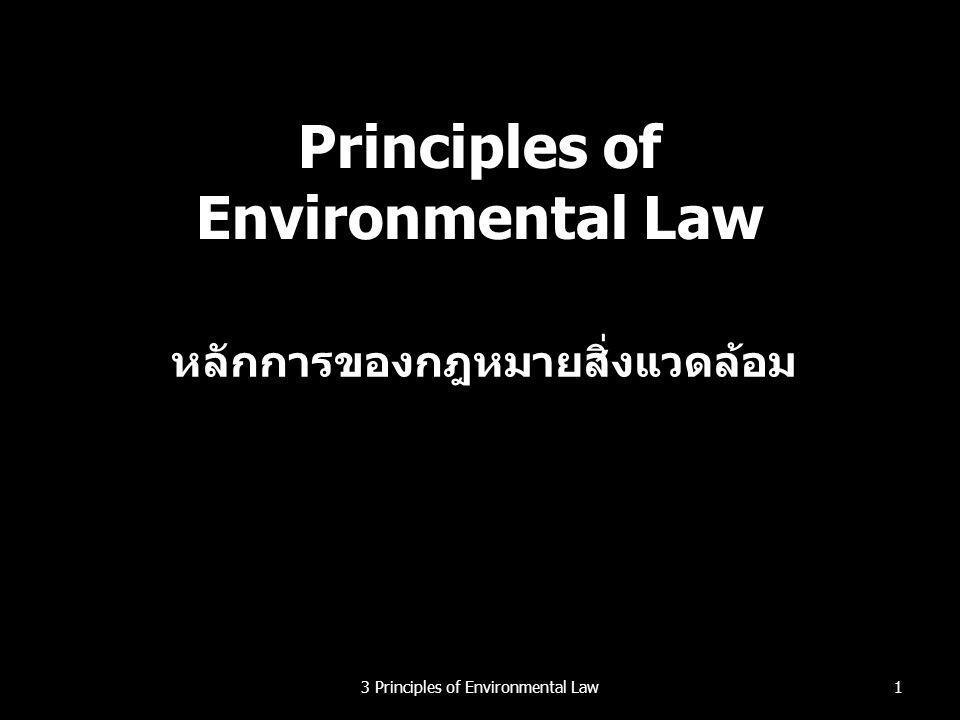 2 วิวัฒนาการของกฎหมายที่ใช้ในการ จัดการสิ่งแวดล้อม (ทบทวน) อิทธิพลของหลักกฎหมายสิ่งแวดล้อมสากล เริ่มจากการไม่มีกฎหมายที่คุ้มครองสิ่งแวดล้อมโดยตรง ใช้หลักกฎหมายละเมิดและหลักกฎหมายเรื่องเดือดร้อน รำคาญ (nuisance)เข้ามาแก้ปัญหาเฉพาะหน้า ปัญหาเรื่องภาระการพิสูจน์/ความสัมพันธ์ระหว่างการ กระทำและผล สร้างหลักกฎหมายเรื่องความรับผิดเด็ดขาดของ ผู้ประกอบการ สร้างกฎหมายในการอนุรักษ์สิ่งแวดล้อม การคุ้มครอง สวัสดิภาพอนามัยและกฎหมายในการแก้ปัญหามลพิษ (ใน ยุคทศวรรษที่ 60)