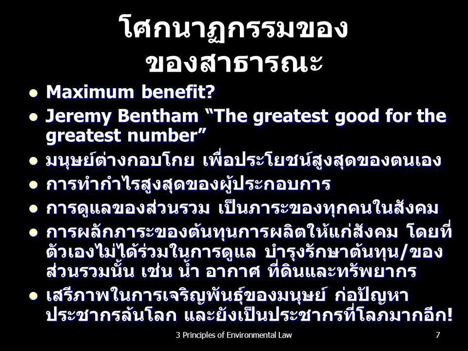 "โศกนาฏกรรมของ ของสาธารณะ Maximum benefit? Maximum benefit? Jeremy Bentham ""The greatest good for the greatest number"" Jeremy Bentham ""The greatest goo"