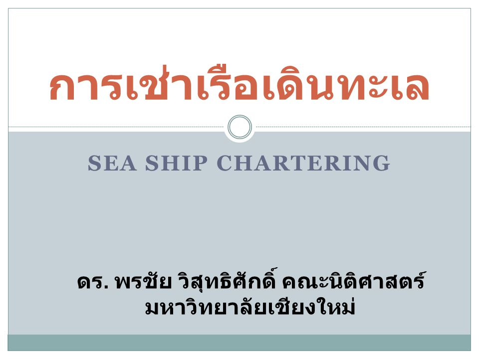 วงจรของเรือเดินทะเล (Life Cycle of a Ship ) Ship recycling After 25 – 30 years of service or when repairs and retrofitting cannot be financial justified the ship is recycled.