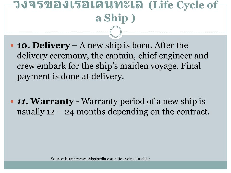วงจรของเรือเดินทะเล (Life Cycle of a Ship ) 10. Delivery – A new ship is born. After the delivery ceremony, the captain, chief engineer and crew embar
