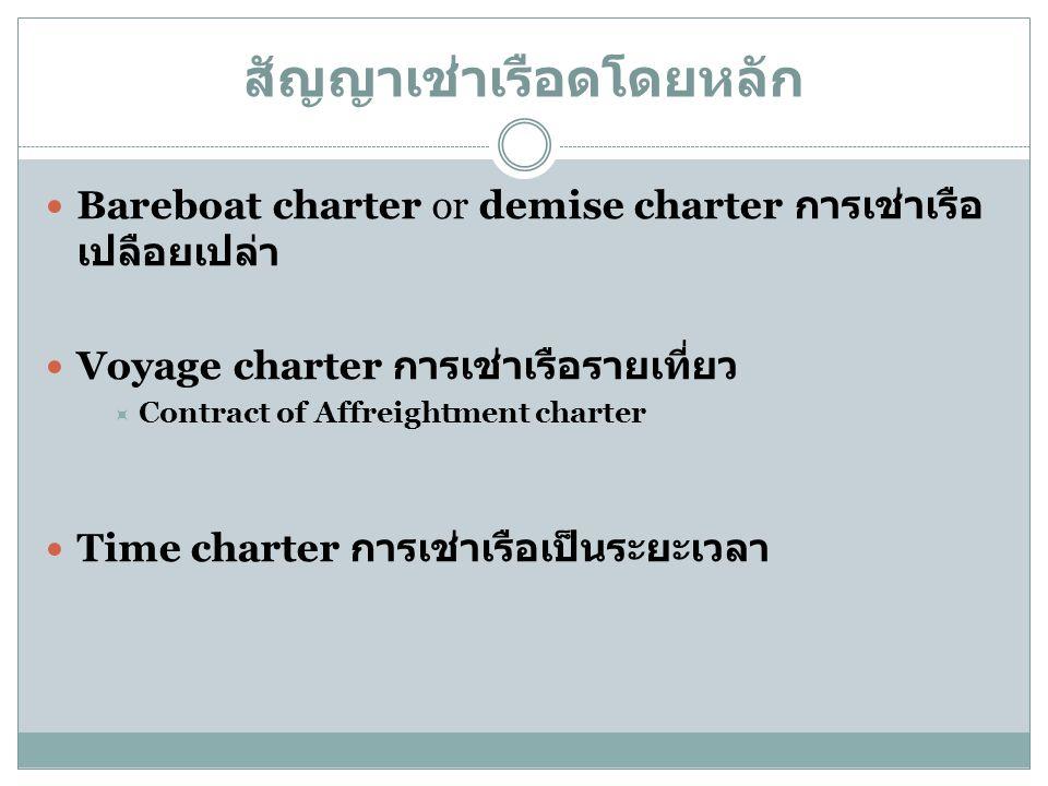 สัญญาเช่าเรือดโดยหลัก Bareboat charter or demise charter การเช่าเรือ เปลือยเปล่า Voyage charter การเช่าเรือรายเที่ยว  Contract of Affreightment chart