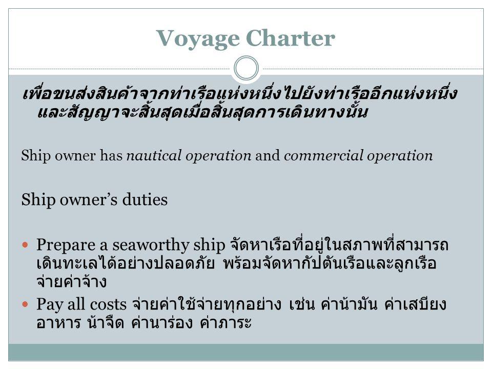 Voyage Charter เพื่อขนส่งสินค้าจากท่าเรือแห่งหนึ่งไปยังท่าเรืออีกแห่งหนึ่ง และสัญญาจะสิ้นสุดเมื่อสิ้นสุดการเดินทางนั้น Ship owner has nautical operati