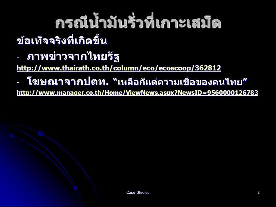 """กรณีน้ำมันรั่วที่เกาะเสม็ด ข้อเท็จจริงที่เกิดขึ้น - ภาพข่าวจากไทยรัฐ http://www.thairath.co.th/column/eco/ecoscoop/362812 - โฆษณาจากปตท. """"เหลือก็แต่คว"""