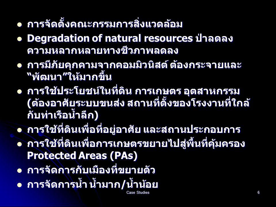 การจัดตั้งคณะกรรมการสิ่งแวดล้อม การจัดตั้งคณะกรรมการสิ่งแวดล้อม Degradation of natural resources ป่าลดลง ความหลากหลายทางชีวภาพลดลง Degradation of natu
