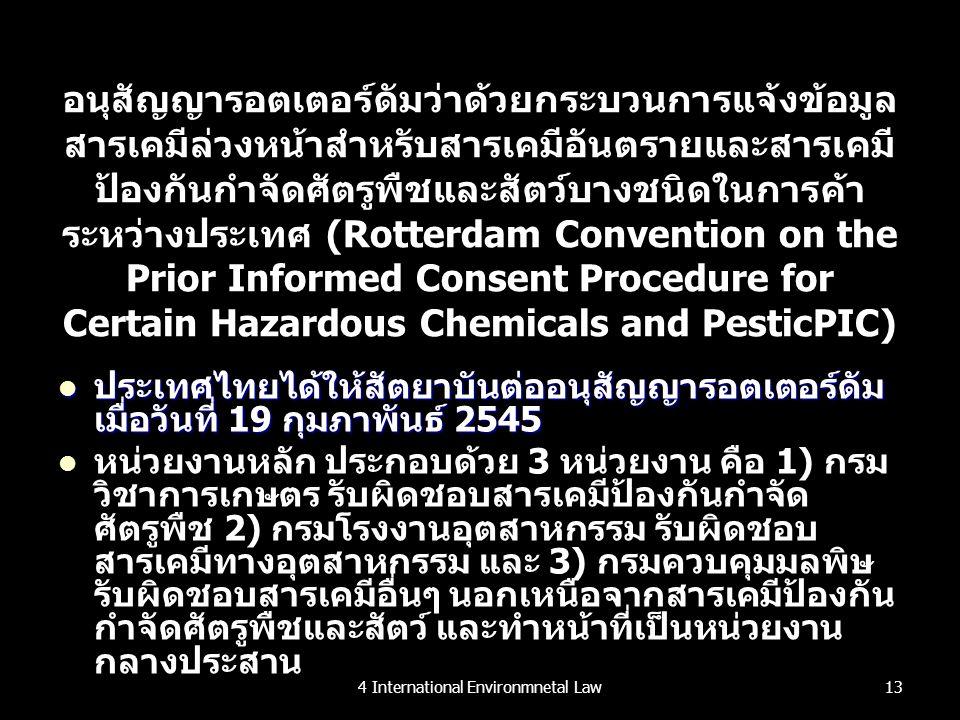 อนุสัญญารอตเตอร์ดัมว่าด้วยกระบวนการแจ้งข้อมูล สารเคมีล่วงหน้าสำหรับสารเคมีอันตรายและสารเคมี ป้องกันกำจัดศัตรูพืชและสัตว์บางชนิดในการค้า ระหว่างประเทศ