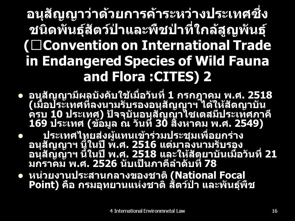 อนุสัญญาว่าด้วยการค้าระหว่างประเทศซึ่ง ชนิดพันธุ์สัตว์ป่าและพืชป่าที่ใกล้สูญพันธุ์ (Convention on International Trade in Endangered Species of Wild Fa