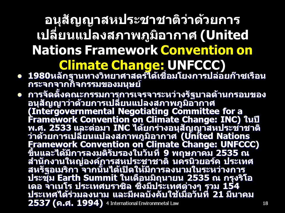 อนุสัญญาสหประชาชาติว่าด้วยการ เปลี่ยนแปลงสภาพภูมิอากาศ (United Nations Framework Convention on Climate Change: UNFCCC) 1980หลักฐานทางวิทยาศาสตร์ได้เชื