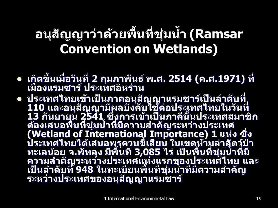 อนุสัญญาว่าด้วยพื้นที่ชุ่มน้ำ (Ramsar Convention on Wetlands) เกิดขึ้นเมื่อวันที่ 2 กุมภาพันธ์ พ.ศ. 2514 (ค.ศ.1971) ที่ เมืองแรมซาร์ ประเทศอิหร่าน เกิ