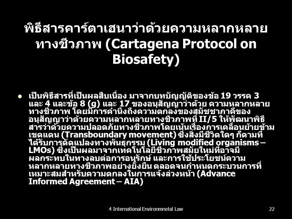 พิธีสารคาร์ตาเฮนาว่าด้วยความหลากหลาย ทางชีวภาพ (Cartagena Protocol on Biosafety) เป็นพิธีสารที่เป็นผลสืบเนื่อง มาจากบทบัญญัติของข้อ 19 วรรค 3 และ 4 แล