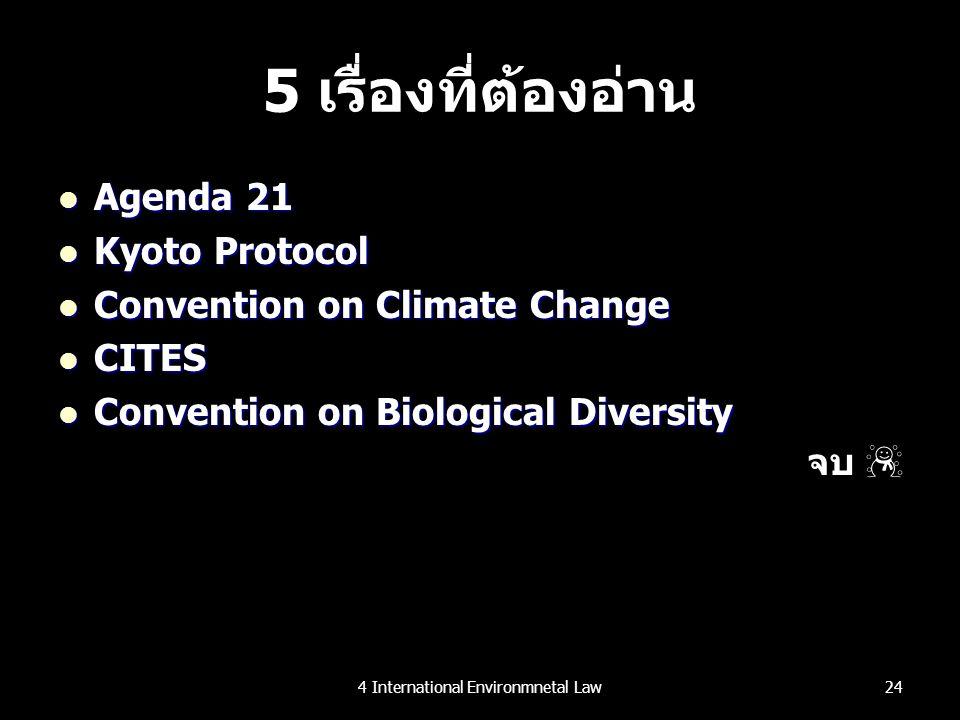 5 เรื่องที่ต้องอ่าน Agenda 21 Agenda 21 Kyoto Protocol Kyoto Protocol Convention on Climate Change Convention on Climate Change CITES CITES Convention