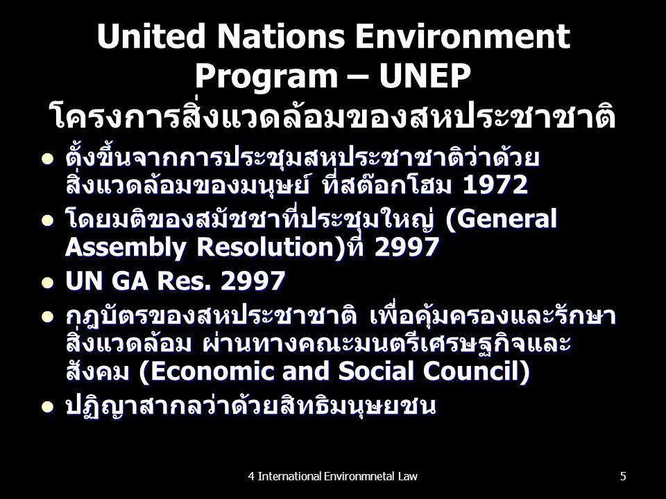 United Nations Environment Program – UNEP โครงการสิ่งแวดล้อมของสหประชาชาติ ตั้งขึ้นจากการประชุมสหประชาชาติว่าด้วย สิ่งแวดล้อมของมนุษย์ ที่สต๊อกโฮม 197
