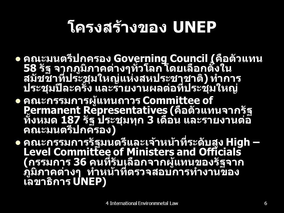 โครงสร้างของ UNEP คณะมนตรีปกครอง Governing Council (คือตัวแทน 58 รัฐ จากภูมิภาคต่างๆทั่วโลก โดยเลือกตั้งใน สมัชชาที่ประชุมใหญ่แห่งสหประชาชาติ) ทำการ ป