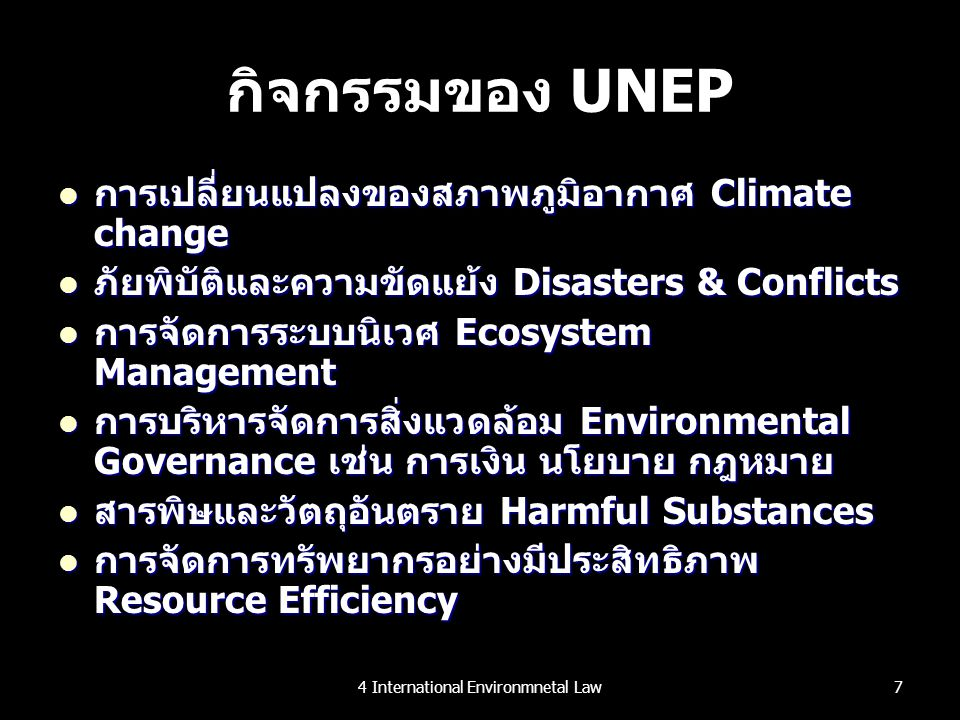 กิจกรรมของ UNEP การเปลี่ยนแปลงของสภาพภูมิอากาศ Climate change การเปลี่ยนแปลงของสภาพภูมิอากาศ Climate change ภัยพิบัติและความขัดแย้ง Disasters & Confli