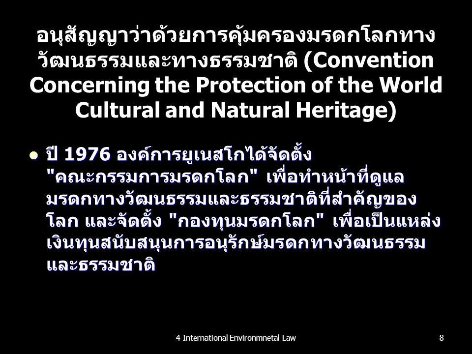 อนุสัญญาว่าด้วยการคุ้มครองมรดกโลกทาง วัฒนธรรมและทางธรรมชาติ (Convention Concerning the Protection of the World Cultural and Natural Heritage) ปี 1976