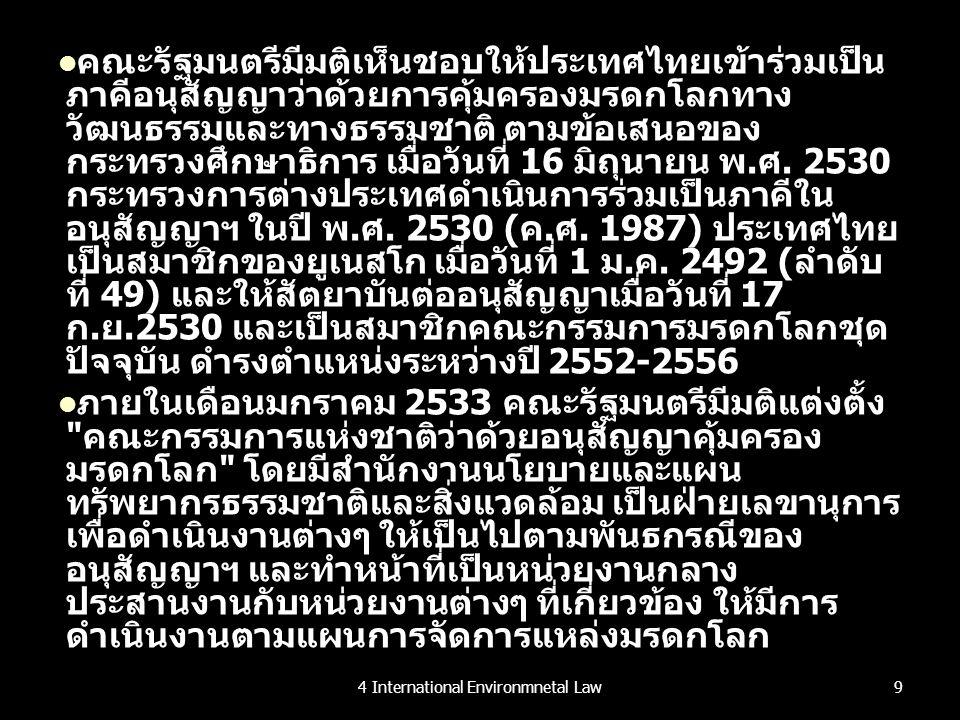 คณะรัฐมนตรีมีมติเห็นชอบให้ประเทศไทยเข้าร่วมเป็น ภาคีอนุสัญญาว่าด้วยการคุ้มครองมรดกโลกทาง วัฒนธรรมและทางธรรมชาติ ตามข้อเสนอของ กระทรวงศึกษาธิการ เมื่อว