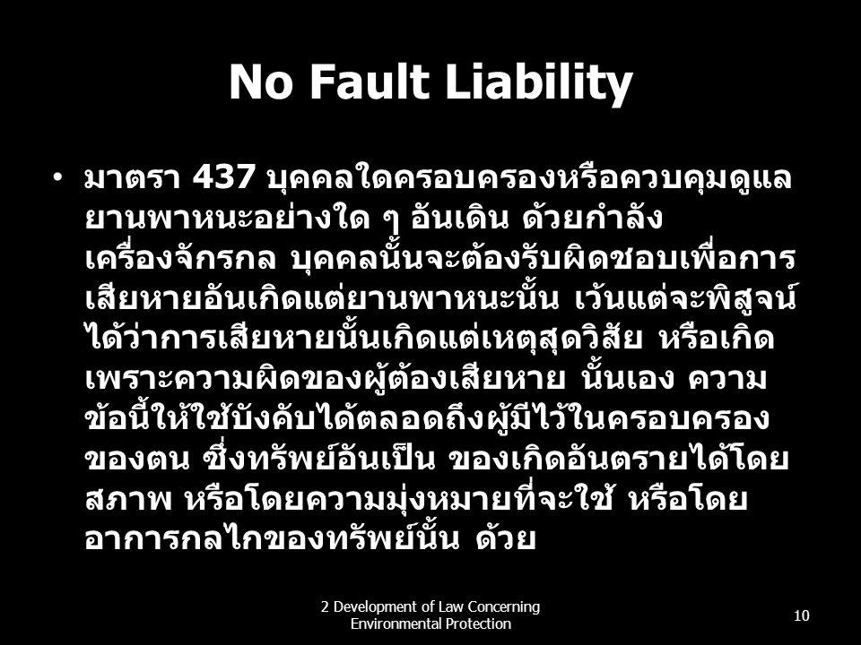 No Fault Liability มาตรา 437 บุคคลใดครอบครองหรือควบคุมดูแล ยานพาหนะอย่างใด ๆ อันเดิน ด้วยกำลัง เครื่องจักรกล บุคคลนั้นจะต้องรับผิดชอบเพื่อการ เสียหายอ