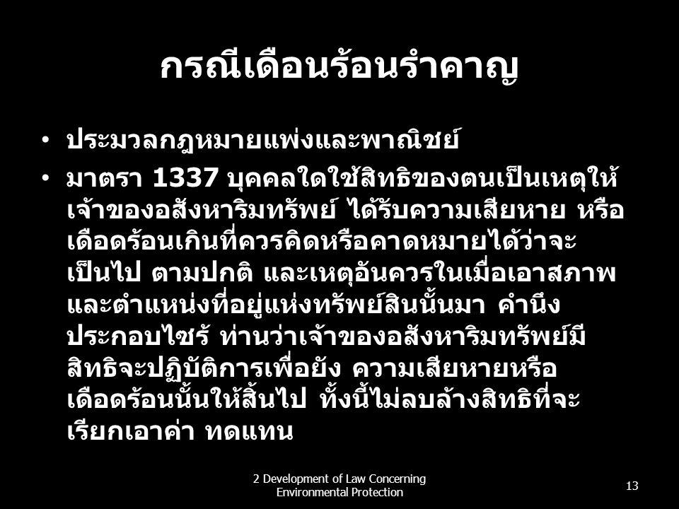 กรณีเดือนร้อนรำคาญ ประมวลกฎหมายแพ่งและพาณิชย์ มาตรา 1337 บุคคลใดใช้สิทธิของตนเป็นเหตุให้ เจ้าของอสังหาริมทรัพย์ ได้รับความเสียหาย หรือ เดือดร้อนเกินที