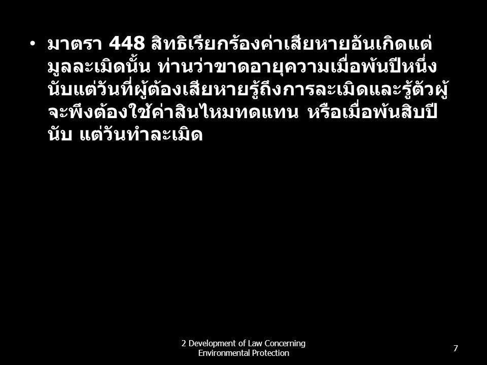 มาตรา 448 สิทธิเรียกร้องค่าเสียหายอันเกิดแต่ มูลละเมิดนั้น ท่านว่าขาดอายุความเมื่อพ้นปีหนึ่ง นับแต่วันที่ผู้ต้องเสียหายรู้ถึงการละเมิดและรู้ตัวผู้ จะพ