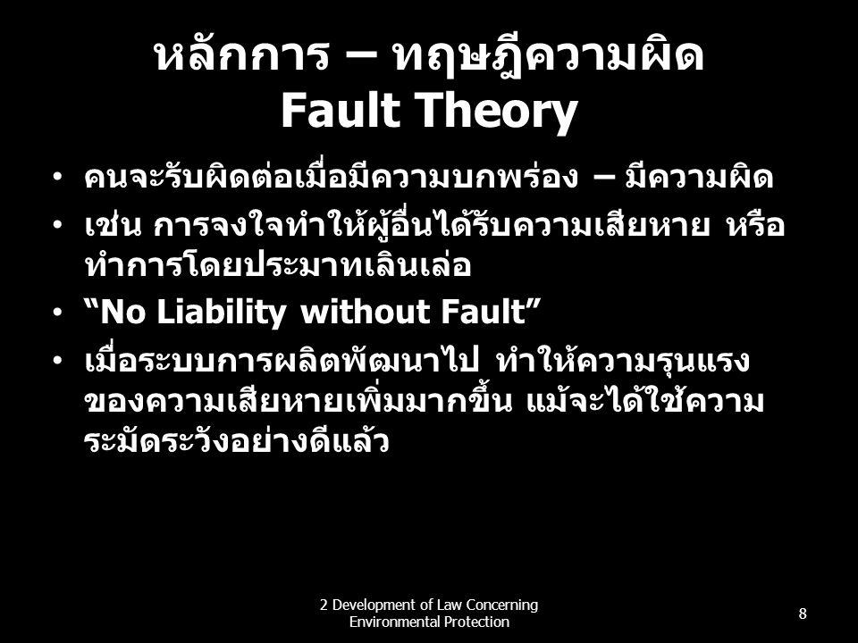 หลักการ – ทฤษฎีความผิด Fault Theory คนจะรับผิดต่อเมื่อมีความบกพร่อง – มีความผิด เช่น การจงใจทำให้ผู้อื่นได้รับความเสียหาย หรือ ทำการโดยประมาทเลินเล่อ