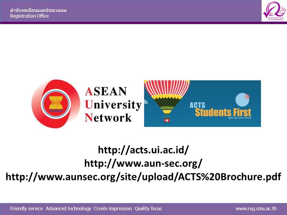 www.reg.cmu.ac.thFriendly service Advanced technology Create impression Quality focus สำนักทะเบียนและประมวลผล Registration Office http://acts.ui.ac.id/ http://www.aun-sec.org/ http://www.aunsec.org/site/upload/ACTS%20Brochure.pdf