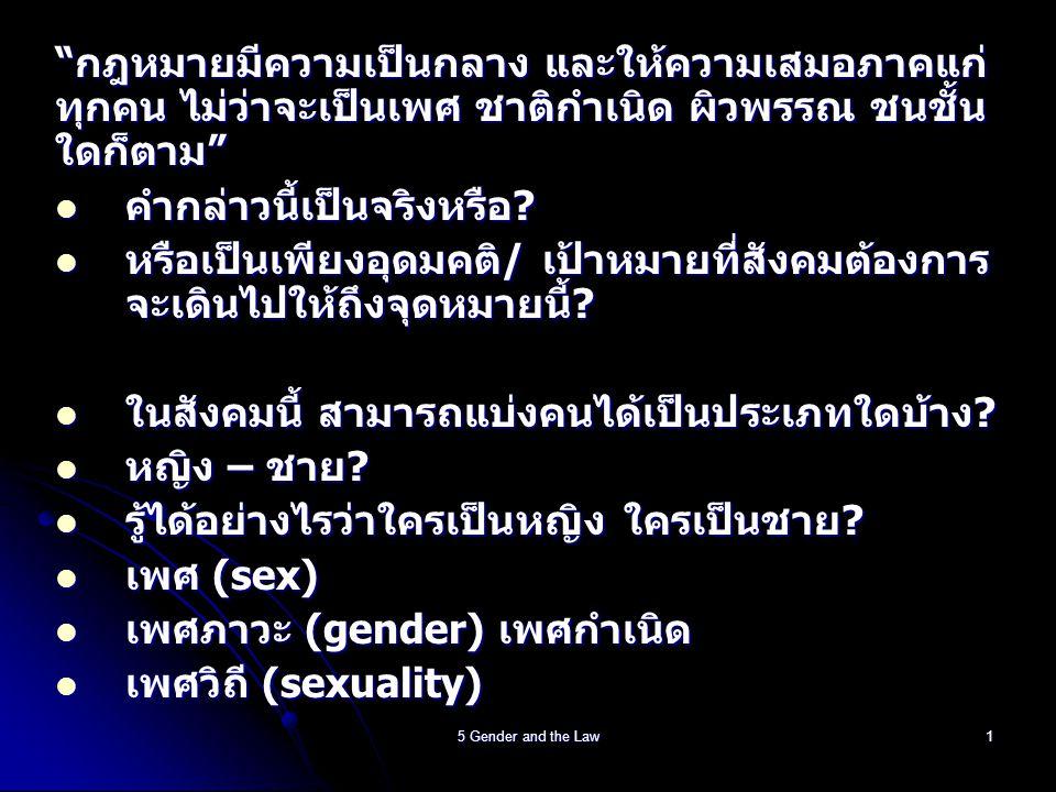 5 Gender and the Law2 กฎหมายกับเพศภาวะ การเปลี่ยนแปลงของแนวคิดในสังคมที่ส่งผลต่อ กฎหมาย และการที่กฎหมายกลายเป็นเครื่องมือ ของแนวคิดเหล่านั้นในการควบคุมคนในสังคม ความเชื่อและกำหนดบทบาทของชาย-หญิงใน สังคม ความเชื่อและกำหนดบทบาทของชาย-หญิงใน สังคม กฎหมายที่เขียนขึ้นโดยกลุ่มแนวคิดที่มีอิทธิพล ครอบงำสังคม กฎหมายที่เขียนขึ้นโดยกลุ่มแนวคิดที่มีอิทธิพล ครอบงำสังคม การใช้กฎหมายโดยมีฐานคติที่ยึดติดกับความเชื่อ บางอย่าง การใช้กฎหมายโดยมีฐานคติที่ยึดติดกับความเชื่อ บางอย่าง ทำไมคนจึงนิยมขุนแผน แต่ประนามวันทอง.