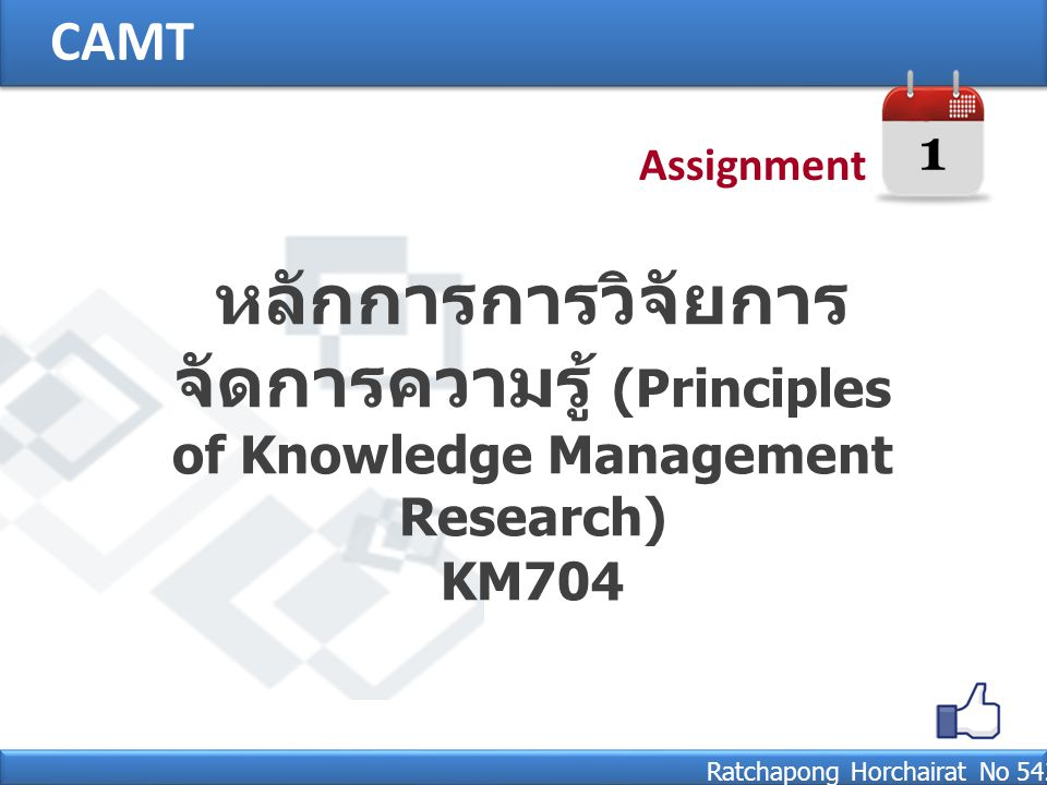 CAMT Ratchapong Horchairat No 542132031 หลักการการวิจัยการ จัดการความรู้ (Principles of Knowledge Management Research) KM704 1 Assignment
